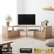 収納家具/テレビボード/テレビ台/コーナー/伸縮/木製