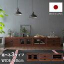 テレビボード 幅60 TV台 日本製 組み合わせ TVボード 完成品 ...