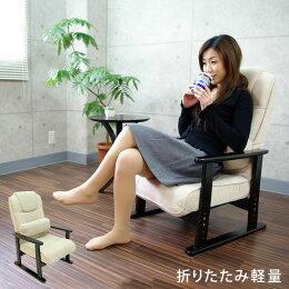 肘付きリクライニングチェアー(椅子イス)折りたたみ軽量チェア