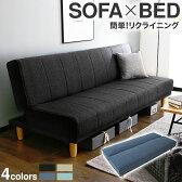 背もたれ可動でベッドにも! ソファ [ゆったり幅180cm] ソファベッド ベッド ソファー ソファーベッド リクライニング 2人掛け 二人掛け ベンチソファ リクライニングソファー シングル