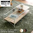 テーブル センターテーブル ローテーブル 収納 シンプル ガラス 木製 カフェ 家具 送料無料 送料込