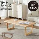 テーブル 折りたたみ ダイニング ダイニングテーブル ローテーブル センターテーブル リビングテーブル コーヒーテーブル 折りたたみテーブル 木製 コンパクト 折りたたみ 折り畳み シンプル おしゃれ・・・