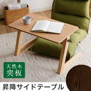 テーブル サイドテーブル コンパクト