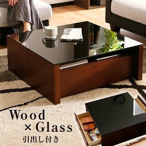 【送料無料】 リビングテーブル 引き出し 収納 センターテーブル ローテーブル コーヒーテーブル 木製 テーブル 突板 ガラス天板 75×75cm スクエア型 送料込