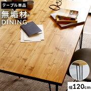 クーポン インテリア デザイン ダイニング テーブル リビング ワンルーム シンプル おしゃれ