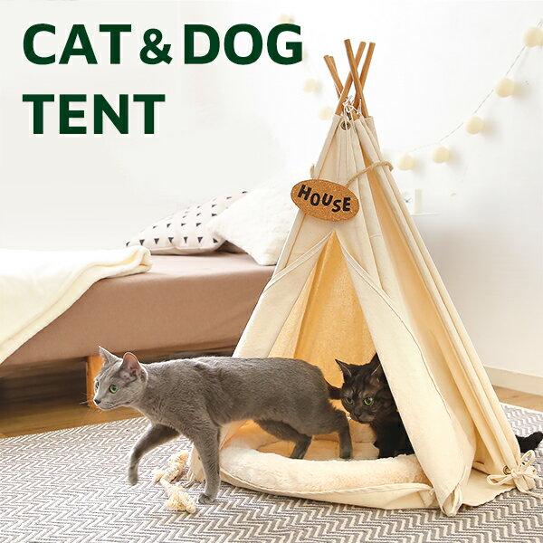 猫 ネコ ペット ベッド テント 雑貨 おもちゃ ティピーテント ペットハウス ペットテント ペット用テント おしゃれ かわいい 室内 プレゼント 小屋 犬 イヌ 動物 無地 ナチュラル 室内テント テレワーク 在宅