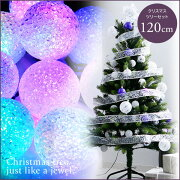 クリスマスツリー クリスマス イルミネーション オーナメント オーナメントセット バープル シルバー