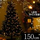 LEDライト付きイルミネーションクリスマスツリー