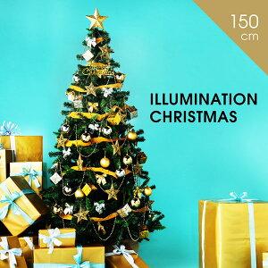 120-150-どっち クリスマスツリー120と150どっちがいい?考慮する4つのポイント!