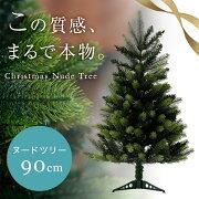 クリスマスツリー コンパクト クリスマス シンプル ショップ