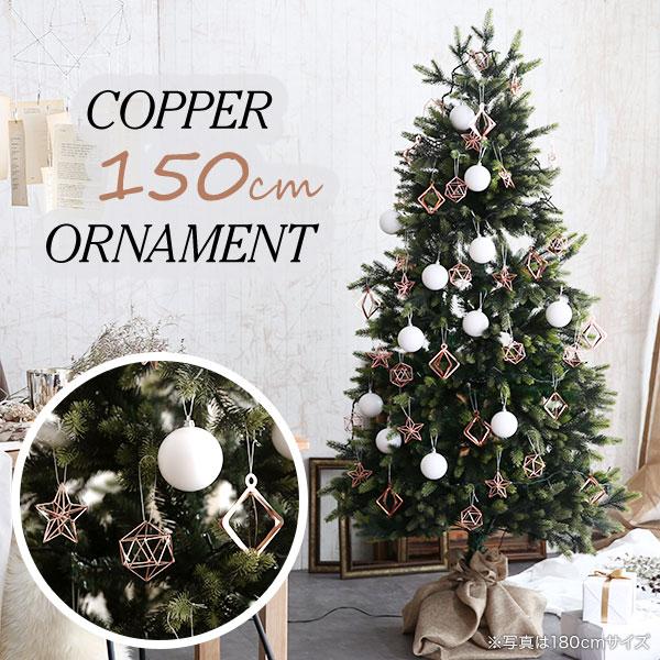 【送料無料】 クリスマスツリー 150cm コッパー コッパーオーナメント オーナメントセット オーナメント LEDライト LED led ライト 飾り クリスマス ツリー 海外インテリア風 送料込