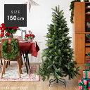 クリスマスツリー 150cm おしゃれ オシャレ かわいい おすすめ クリスマス ツリー ヌードツリー 150cmクリスマスツリー シンプル 置物 店舗用 法人用 業務用 ショップ用 簡単組立 ギフト プレゼントの商品画像