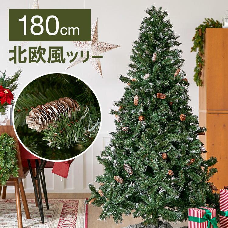 クリスマスツリー ツリー クリスマス ヌードツリー 北欧風 おしゃれ 松ぼっくり シンプル 180cm 180 ドイツトウヒ 飾り付け自由 かわいい 組み立て インテリア christmastree Xmasツリー 業務用 店舗用 ショップ用 福袋 新生活の写真