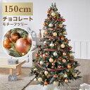 [クーポンで7%OFF! 10/17 20:00-10/19 9:59] クリスマスツリー クリスマス ツリー 150cm 150 おしゃれ オーナメント オーナメントセット led 飾り セット ライト かわいい 電飾 クリスマスツリーセット ledライト Xmas christmastree tree イルミネーション テレワーク 在宅・・・