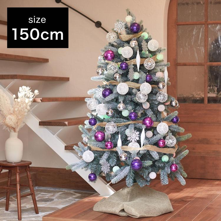 クリスマスツリー ツリー クリスマス オーナメント おしゃれ 150cm 150 led ガラス風 オーナメントセット ボール 飾り 可愛い かわいい セット christmas Xmasツリーセット 北欧風の部屋とも相性◎ ドイツトウヒ風 福袋 新生活