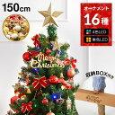 クリスマスツリー ツリー クリスマス おしゃれ 150cm オーナメント 150 led 北欧風の部屋との相性◎ オーナメントセット セット ライト ライト付き クリスマスツリーセット ツリーセット 飾りセット リボン 星 テレワーク・・・
