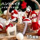 AP 木製オーナメントセット クリスマスツリーの飾りつけに! 雪の結晶、トナカイなど MerryChristmas♪ 選べる8タイプ AP-UJ0067