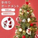 クリスマスツリー ツリー クリスマス オーナメント オーナメントセット 飾り おしゃれ 150cm 150 led クリスマスツリーセット かわいい セット christmas Xmasツリーセット 北欧風の部屋との相性◎ ハンドメイド ボール・・・