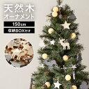 [クーポンで10%OFF! 10/24 0:00-10/25 23:59] クリスマスツリー ツリー 北欧風 おしゃれ 150cm オーナメント付き 木製 クリスマスツリーセット オーナメントセット 収納 スリム 飾り ライト LED 電飾 christmas tree 星 松ぼっくり付き かわいい