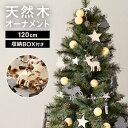 [クーポンで10%OFF! 10/24 0:00-10/25 23:59] クリスマスツリー ツリー 北欧風 おしゃれ 120cm オーナメント付き 木製 クリスマスツリーセット オーナメントセット 収納 スリム 飾り ライト LED 電飾 christmas tree 星 松ぼっくり付き 小型 小さめ 小さい かわいい