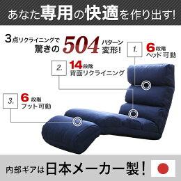 座椅子リラックスチェア(座いす・座イス・1人掛けソファーリクライニング)ソファーフロアチェアビッグサイズマイクロファイバー【30日間返品保証】