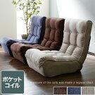 座椅子1人掛けワイドソファ