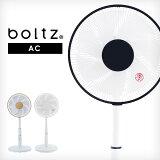 [クーポンで最大10%OFF 8/18 18:00〜8/21 0:59] 扇風機 おしゃれ リモコン付き リビング扇風機 首振り リモコン付 タイマー タイマー付 サーキュレーター リビング 静音 静か エコ 省エネ 節電 オシャレ AC ACモーター メーカー1年保証 【公式】boltz