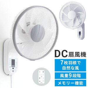 boltz DCモーター扇風機