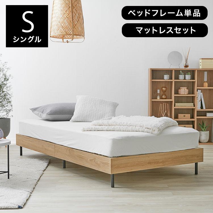 シングル S ベッドフレーム ベッド シングルベッド フレーム マットレスセット すのこベッド すのこ スノコ ローベッド 木製ベッド スチール 脚 コンパクト 梱包 一人暮らし 子供 大人 民泊 シェアハウス テレワーク