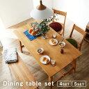 ダイニングテーブルセット ダイニングテーブル ベンチ おしゃれ 無垢 ダイニングセット 4人掛け 5点セット 4点セット 天然木 食卓 テーブル セット チェア テーブル 木製 ダイニングチェア ミシン台 作業机 作業台 1