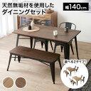 ダイニング ダイニングテーブル ダイニングテーブルセット ダイニングセット 5点セット ダイニング ベンチ 4人 4人用 食卓 テーブル セット 食卓テーブル 食卓椅子 4点セット シンプル おしゃれ 木製 天然木