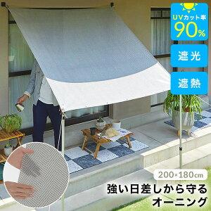 オーニング サンシェード 約 2m 丈180 幅180 日よけ スクリーン 日除け UVカット 紫外線カット 遮光 遮熱 取付ヒモ付 バルコニー シェード 窓 ベランダ ウッドデッキ 庭 目隠し カフェ風 おしゃれ