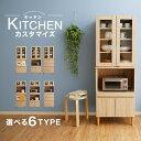 食器棚 キッチンボード レンジ台 カップボード 幅59cm ...