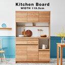 食器棚 完成品 キッチン収納 キッチンボード キッチンキャビネット 約 120cm 120 レンジ台 キッチン 収納 棚 スライド 台所 ラック 食器 キッチンラック おしゃれ シンプル ステンレスカウンター