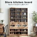 食器棚 キッチン収納 キッチンボード キッチンキャビネット ...