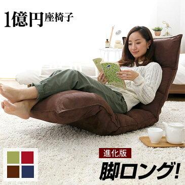 42段ギア搭載 座椅子 座いす ハイバック チェア チェアー 1人掛け 一人用 ソファー ソファ 座イス ビッグサイズ 一人暮らし かわいい おしゃれ フロアチェア