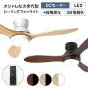 オーデリック LEDシーリングファンWF209PC