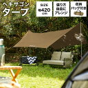 タープ ヘキサゴン キャンプ用品 テント ワイド キャンプ ...