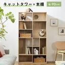 キャットウォーク 猫 家具 本棚 おしゃれ 収納棚 木製 幅90cm チェスト キャビネット 収納 90 キャットタワー ブックシェルフ ねこ ネコ