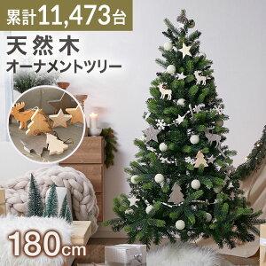 クリスマスツリー 180cmの写真
