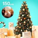 クリスマスツリー 150cm おしゃれ オシャレ かわいい おすすめ クリスマス ツリー クリスマスツリー チョコツリー LEDライト クリスマス イルミネーション オーナメント付き オーナメント LED 店舗用 法人用 簡単組立