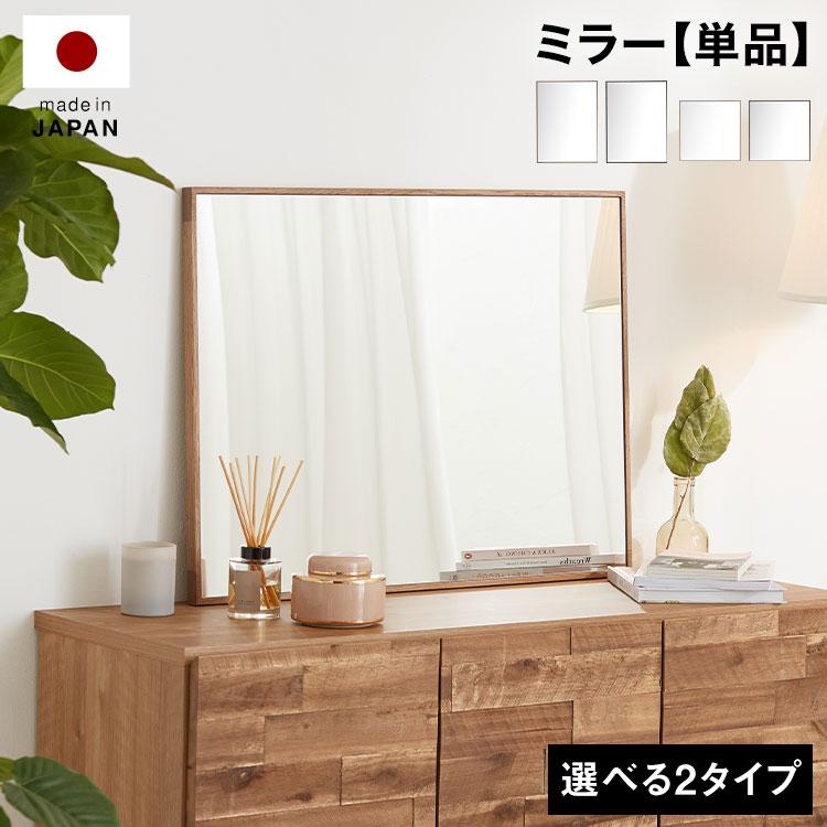 鏡 ミラー 姿見 ドレッサー デスクミラー おしゃれ シンプル 無垢 アルダー材 オーク材 壁掛け スリム 天然木 木製 木目 長方形 正方形 一面鏡 薄型 可愛い ワンルーム リビング トイレ 寝室 玄関 テレワーク