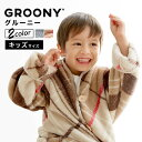 [当店イベント開催中! 9/23 0:00-9/24 1:59] 着る毛布 子供