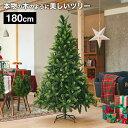 クリスマスツリー クリスマス ツリー ヌードツリー おしゃれ シンプル 180cm 180 ドイツトウヒ風 かわいい コンパクト収納 飾り付け自由 christmas Xmasツリー tree インテリア 北欧風の部屋とも相性◎ 店舗用 業務用