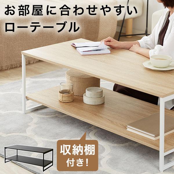 [クーポンで10%OFF! 4/15 0:00-4/16 1:59] テーブル センターテーブル リビングテーブル コーヒーテーブル 幅108cm 収納付き カフェ シンプル おしゃれ テレワーク 在宅 リモートワーク テレワーキング