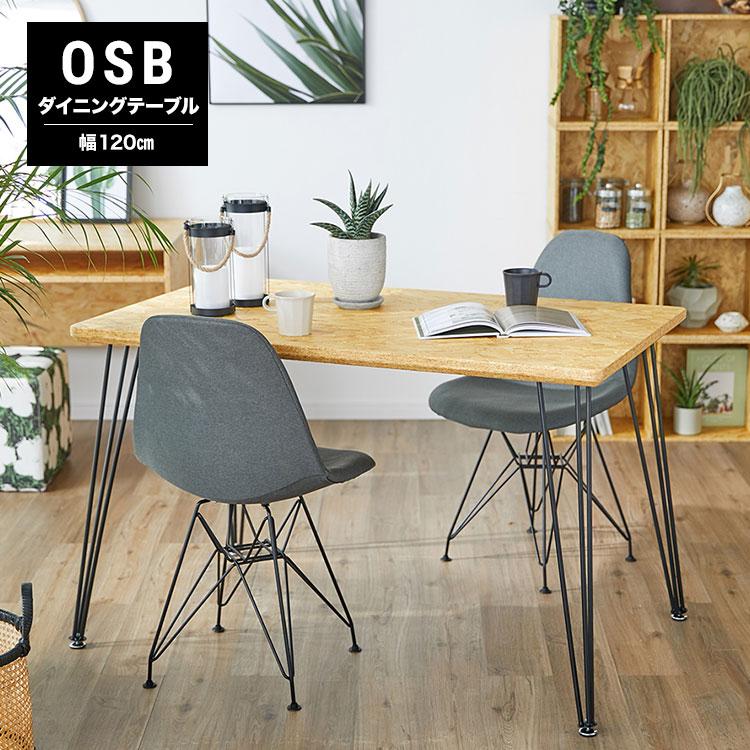 ダイニングテーブル ダイニング 幅120cm 4人掛け テーブル DIY OSB OSB素材 インダストリアル シンプル テレワーク 在宅 食卓テーブル キッチンテーブル