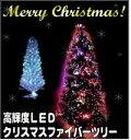 高輝度LEDクリスマスファイバーツリー 150cm(クリスマスツリー)【楽天最安値に挑戦】