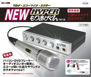 NEW HYPERもりあげくん TKY-18【楽天最安値に挑戦】【after0608】