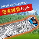 【送料無料】防寒寝袋セット【楽天最安値に挑戦】【koshin0601】fr【after0608】