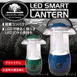 LED SMART LANTERN (LEDスマートランタン) MCE-3451 【楽天最安値に挑戦】【after0608】